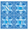 hebrew letters Part 1 vector image
