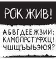 Hand drawn Russian alphabet Rock alive Cyrillic vector image