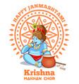 happy janmashtami krishna makhan chor vector image