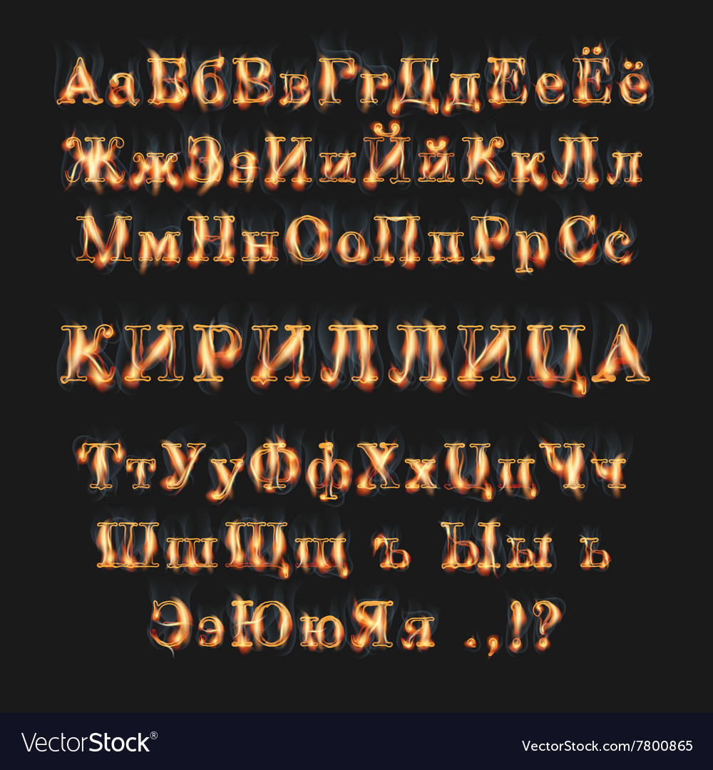 Fire burning cyrillic russian alphabet vector