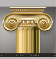 gold ionic column vector image