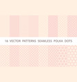 16 patterns seamless polka dots pink set vector image