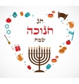 famous symbols for the Jewish Holiday Hanukkah vector image vector image