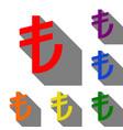 turkiey lira sign set of red orange yellow vector image
