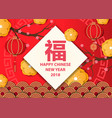a poster with the wish of the happy chinese new vector image
