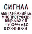 Video distortion cyrillic alphabet vector image