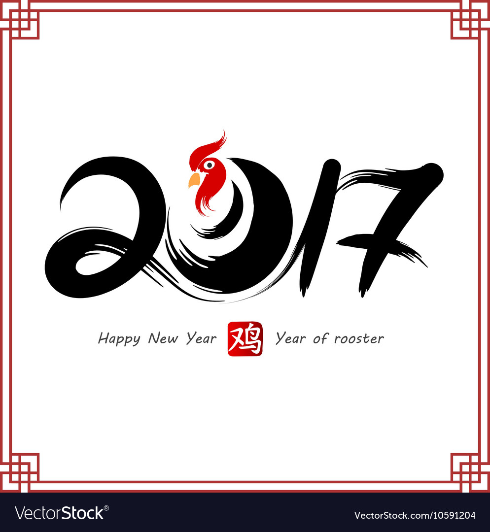 Chinese new year 2017 2 vector