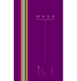violet menu cover design vector image