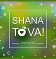 rosh hashanah jewish new year holiday card or vector image