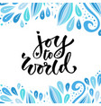 hand drawn lettering joy to the world holiday vector image