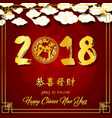 happy chinese new year 2018 card with white cloud vector image