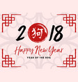 happy new year of the dog 2018 typography art card vector image