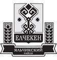 Yalchikichb Rayon vector image