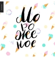 Ice cream russian lettering on pattern vector image