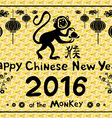 Hand Drawn Chinese New Year Monkeys Hieroglyph vector image
