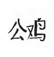 Rooster hieroglyph symbol vector image vector image