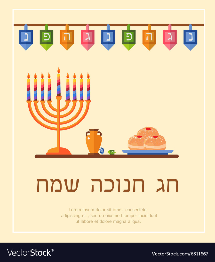 Jewish holiday hanukkah with sufganiyah and vector