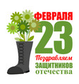 Soldiers shoes and bouquet of military greens vector image