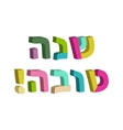 Shana Tova in Hebrew 3d text in Hebrew Jewish vector image