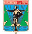 Komsomolsk City vector image vector image