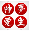 Chinese ink drawn signs vector image