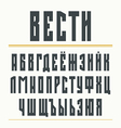 Bold sans serif font in retro newspaper style vector image