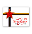 holiday gift box with hand lettering red star and vector image