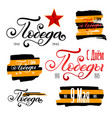 set of holiday hand lettering red star and george vector image