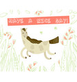 animal greeting card vector image