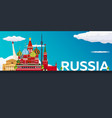 travel banner to russia flat vector image