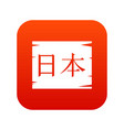 japanese characters icon digital red vector image