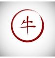 Zodiac symbols calligraphy ox vector image
