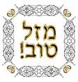decorative frame hebrew inscription mazl tov vector image