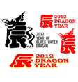 dragon year symbol vector image