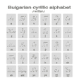 Set of monochrome icons with written bulgarian cyr vector image