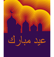 Islamic mosque of colored lines For holiday vector image