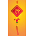 Chinese New year happiness symbol vector image vector image