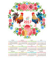 calendar for 2017 with colorful lovely two vector image vector image