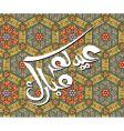 arabic calligraphy vector image vector image