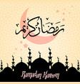 islamic ramadan kareem calligraphy traditions vector image