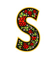 letter s in the russian style the style of vector image