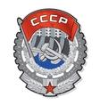 Soviet Order vector image