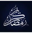 Calligraphy of Arabic text vector image