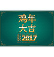 Lots of Happiness in Rooster Year vector image
