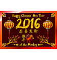 2016 Happy Chinese New Year of the Monkey with vector image