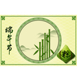 Chinese Dragon Boat Festival Background vector image