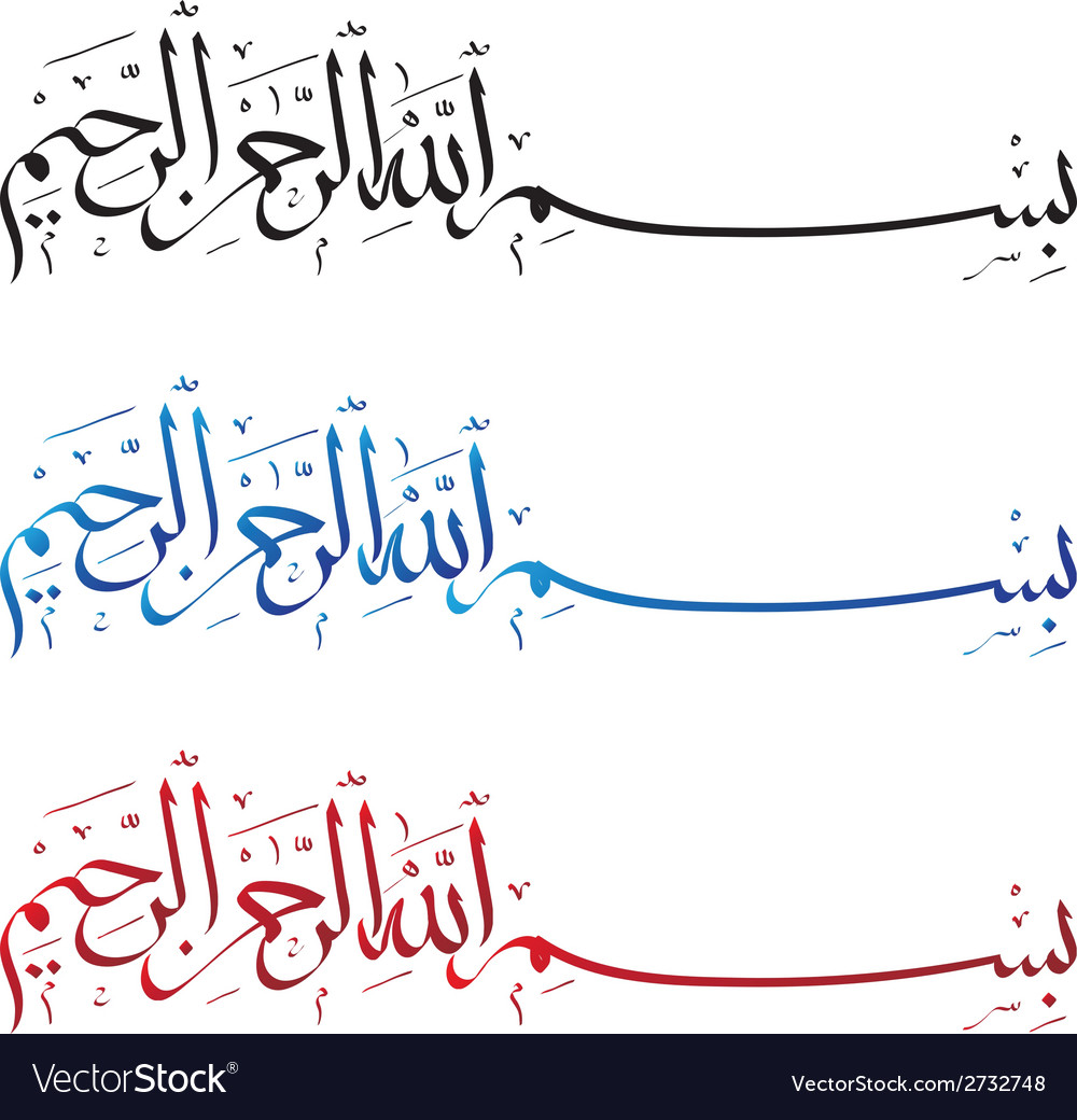 Basmalah calligraphy set vector