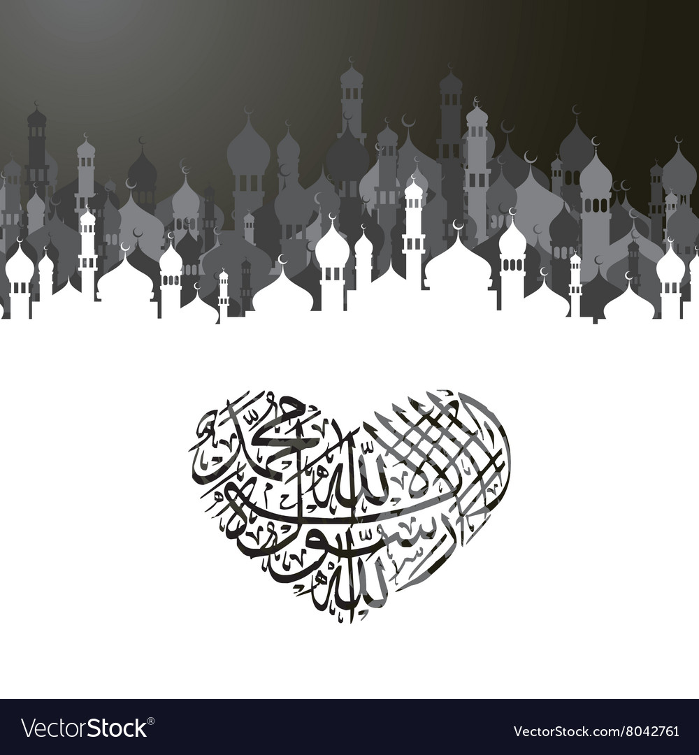 Islamic calligraphy art vector