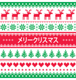 Merry Christmas in Japanese greetings card vector image