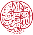 Circle shaped Islamic Basmalah writing vector image